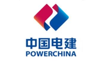 中国电建总公司